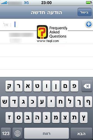 כתיבת ההודעה,אפליקציית TextMe