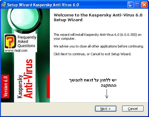מסך ברוכים הבאים להתקנה, קספרסקי (Kaspersky) גרסא 6.0