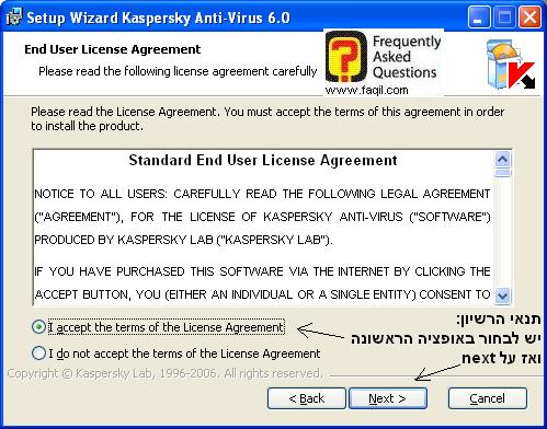 מסך הסכם הרישיון להתקנה, קספרסקי (Kaspersky) גרסא 6.0