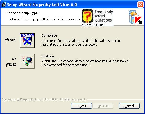 מסך בחירת סוג ההתקנה, קספרסקי (Kaspersky) גרסא 6.0