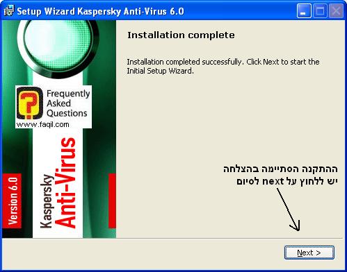 מסך ההתקנה הסתיימה, קספרסקי (Kaspersky) גרסא 6.0