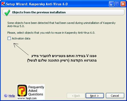 העברת מידע מגירסה קודמת, קספרסקי (Kaspersky) גרסא 6.0