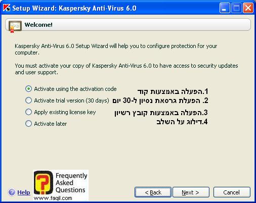 הפעלת קוד הרישיון או לניסיון , קספרסקי (Kaspersky) גרסא 6.0