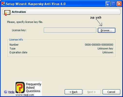 הפעלת קובץ המפתח שברשותכם, קספרסקי (Kaspersky) גרסא 6.0