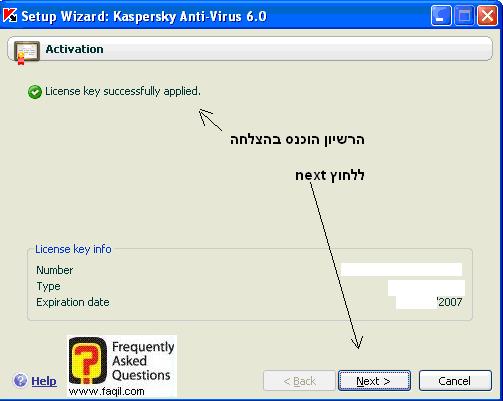 הרישיון הוכנס בהצלחה, קספרסקי (Kaspersky) גרסא 6.0