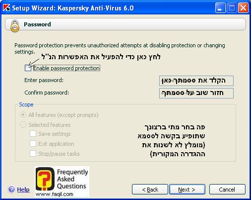מסך קביעת סיסמא, קספרסקי (Kaspersky) גרסא 6.0