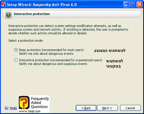 מסך התרעות, קספרסקי (Kaspersky) גרסא 6.0