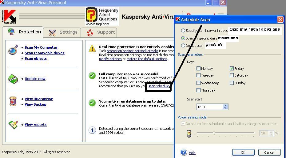 סריקת אוטומטית , קספרסקי פרסונל -  Kaspersky Personal