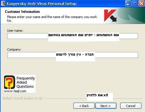 מסך שם משתמש  להתקנה, קספרסקי פרסונל -  Kaspersky Personal
