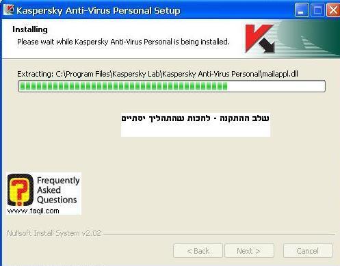 ההתקנה החלה, קספרסקי פרסונל -  Kaspersky Personal