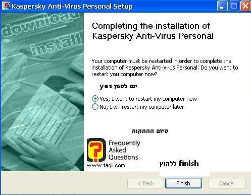 ההתקנה הסתיימה, קספרסקי פרסונל -  Kaspersky Personal