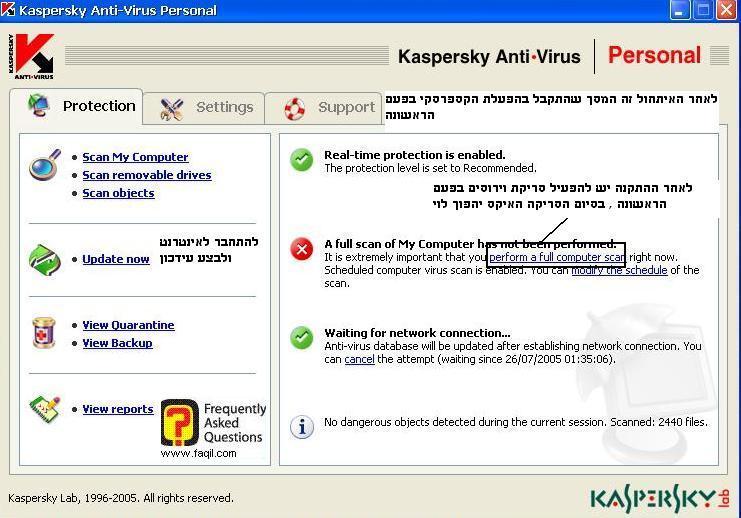 מסך ראשי, קספרסקי פרסונל -  Kaspersky Personal