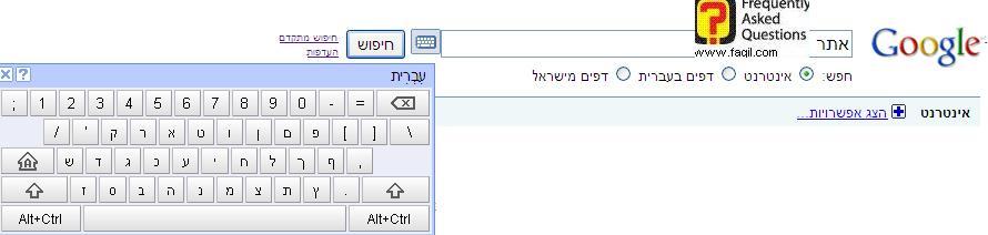 מקלדת וירטואלית של גוגל