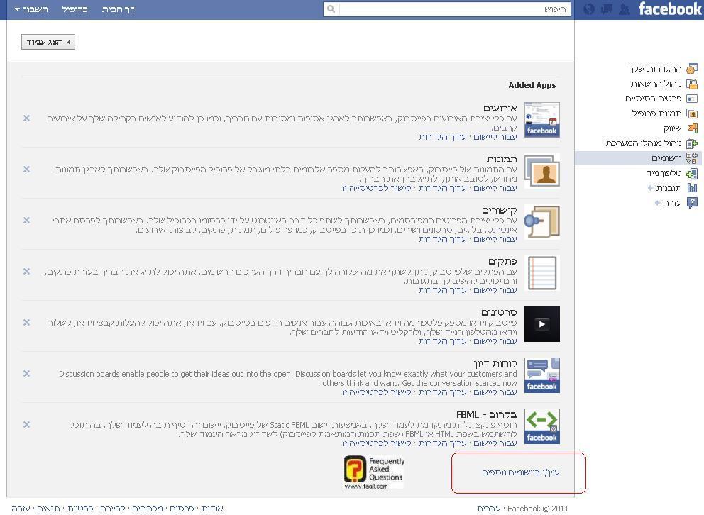 הוספת לשונית בעמוד  פייסבוק