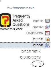 בחירת הרשימה הרצויה, בפייסבוק, לדוגמה ר