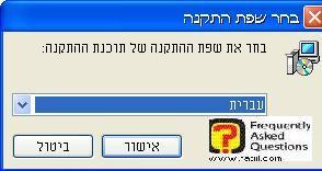 בחירת שפת התקנה,תוכנת  Malwerebytes