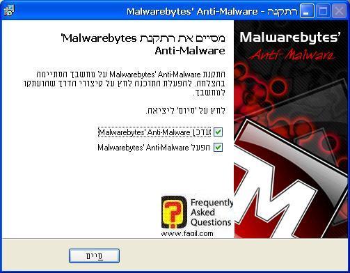 סיום ההתקנה,תוכנת  Malwerebytes
