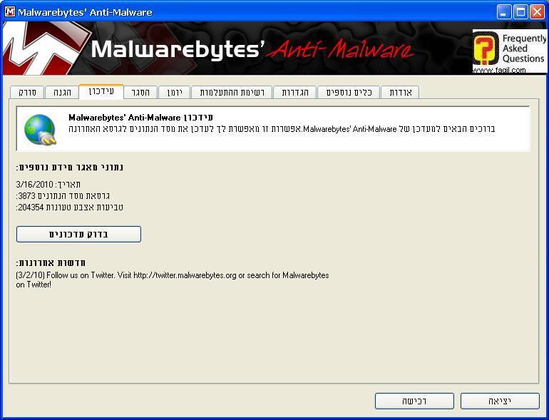 לשונית עדכון,תוכנת  Malwerebytes