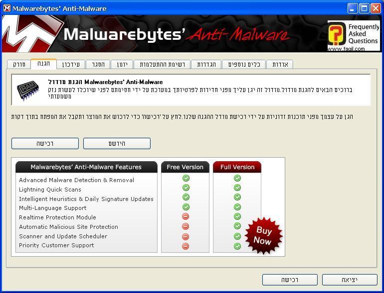 גירסה חינמית מול גירסה בתשלום,תוכנת  Malwerebytes