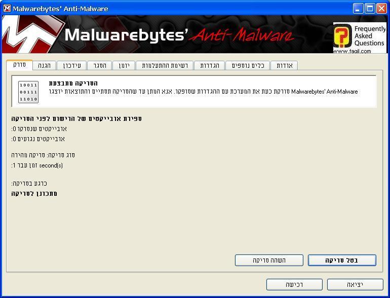 סורק את המחשב,תוכנת  Malwerebytes