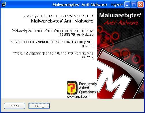 מסך ברוכים הבאים להתקנה,תוכנת  Malwerebytes