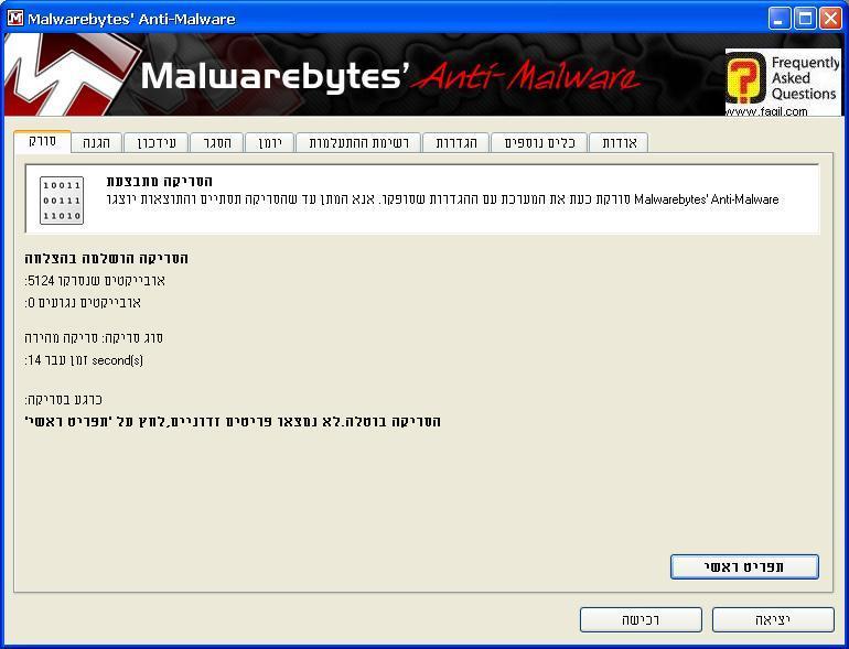 הסריקה הושלמה,תוכנת  Malwerebytes