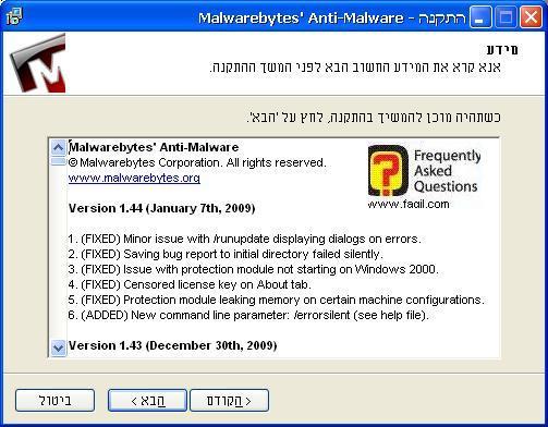 מסך  מידע,תוכנת  Malwerebytes