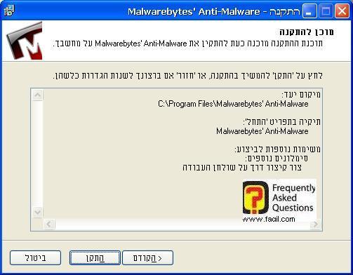 מסך  קרא לפני  התקנה,תוכנת  Malwerebytes