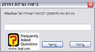 הקשת סיסמא לשימוש ,דפדפן מקסטון (Maxthon)