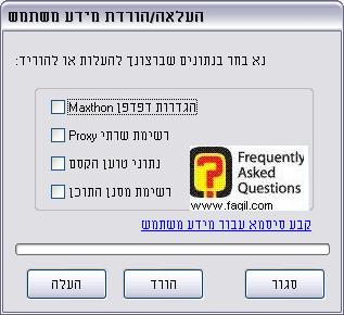 העלה /הורדת  מידע משתמש ,דפדפן מקסטון (Maxthon)