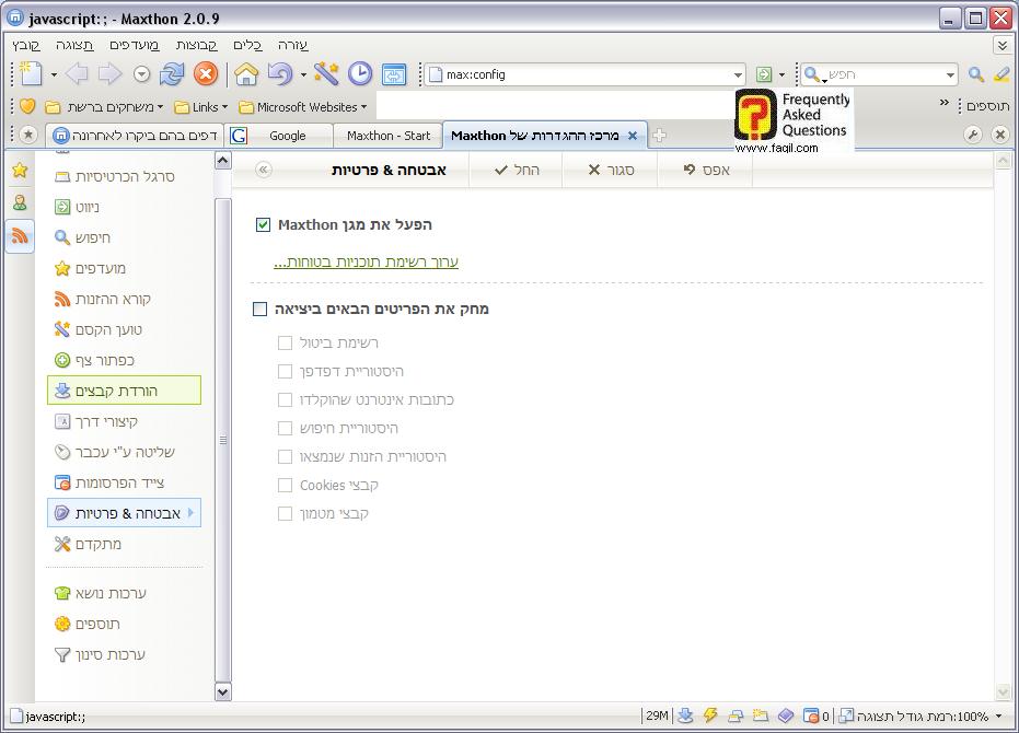 אבטחה ,ופרטיות,דפדפן מקסטון (Maxthon)