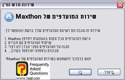 שירות המועדפים,דפדפן מקסטון (Maxthon)
