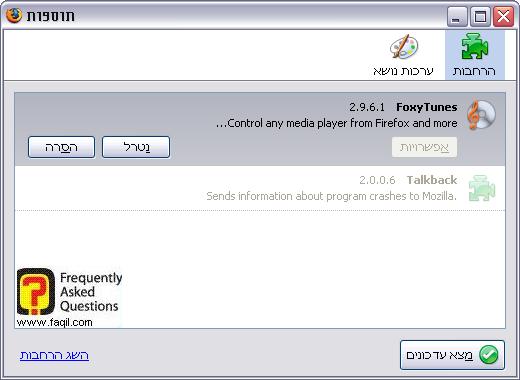 ניקוי נתונים אישיים,דפדפן פיירפוקס