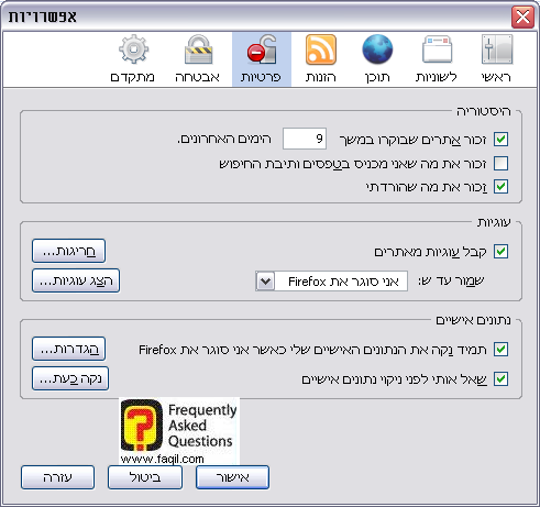 אפשרויות פרטיות,דפדפן פיירפוקס