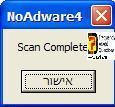 סיום הסריקה,NoAdware 4.0