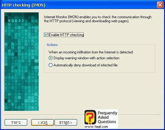 בדיקת קבצי http , באנטיוירוס Nod32