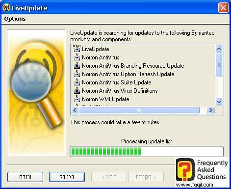 מסך העדכונים ,האנטיוירוס נורטון 2005|Norton Anti Virus 2005