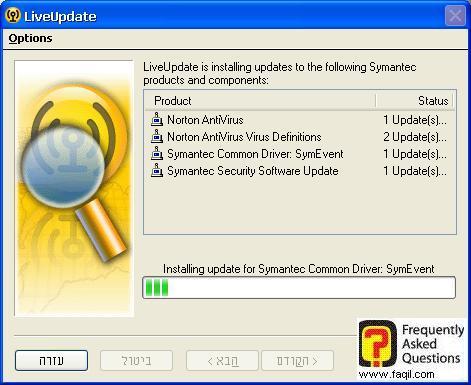העדכון מתחיל לרדת, ולהיות מותקן ,האנטיוירוס נורטון 2005|Norton Anti Virus 2005