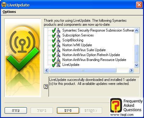 סיום העדכון,האנטיוירוס נורטון 2005|Norton Anti Virus 2005