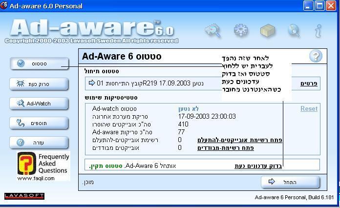 עדכון, ב  Ad aware