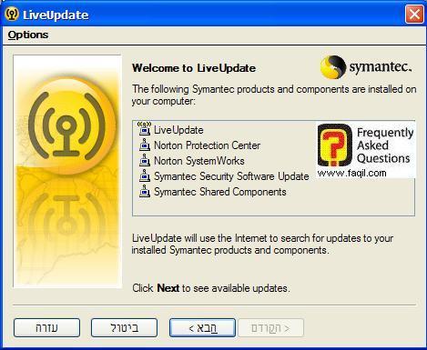 מה יעודכן לכם, Norton SystemWorks 2006