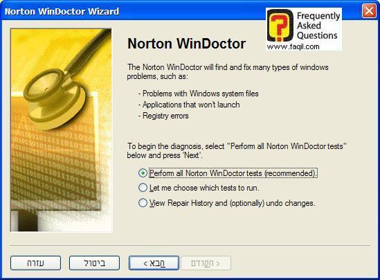 אפשרות ראשונה, בNorton WinDoctor , בNorton SystemWorks 2006