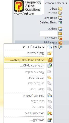 הוספת הזנת RSS חדשה  באאוטלוק 2010