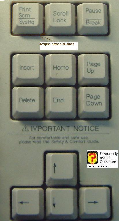 כפתור תצלום מסך