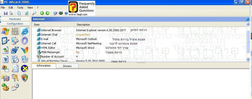 מידע על האינטרנט, Pc Wizard