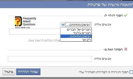 בחירת האנשים שיראו סטטוס  פייסבוק