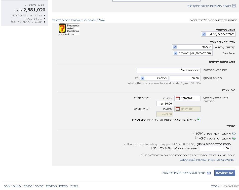 מחיר לחשיפה לפי הופעה או קליק בפייסבוק