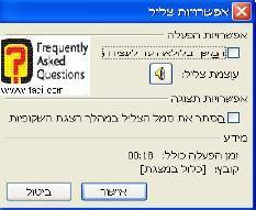אפשרויות צליל, פאואר פוינט 2003