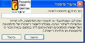 הזנת סיסמא, פאואר פוינט 2003