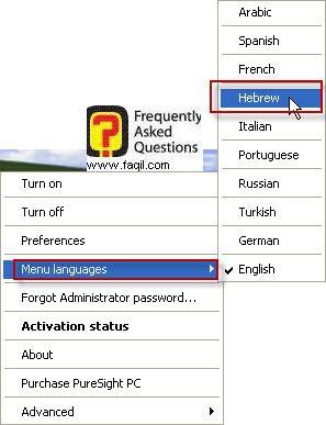 בחירת שפת ממשק,תוכנת PureSight